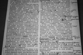 2017-06-19,A23K4480, Москва, Театр Наций, выставка Тарковского, s_f
