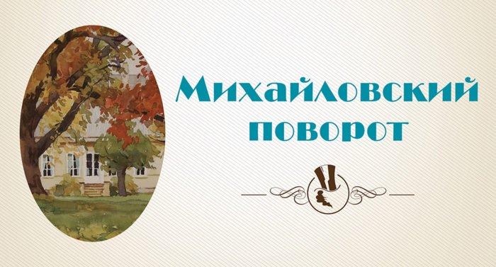 Товарищ Пушкин: Михайловский поворот