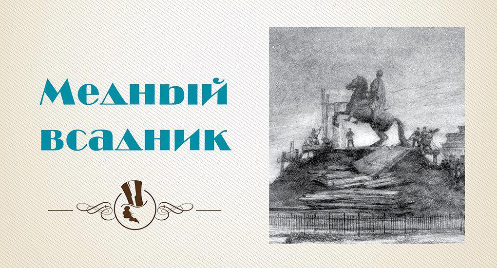 Товарищ Пушкин: «Медный всадник»