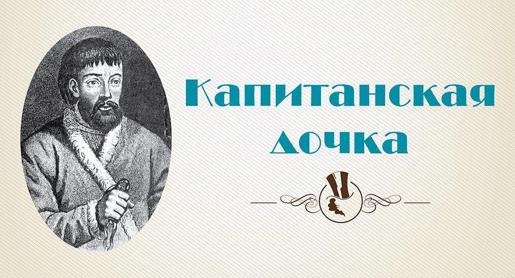 Товарищ Пушкин: «Капитанская дочка»