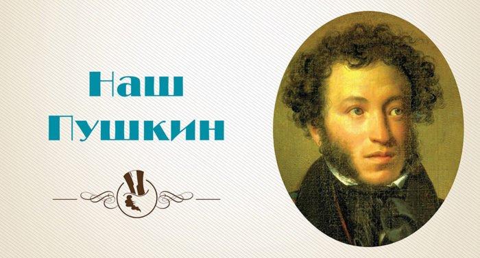 Наш товарищ Пушкин