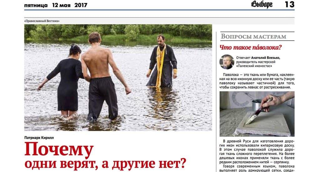 Читатели «Православного вестника» обращаются в редакции газет с дополнительными вопросами о православии