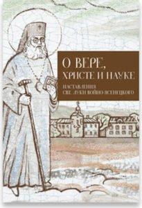 5 книг о святителе Луке