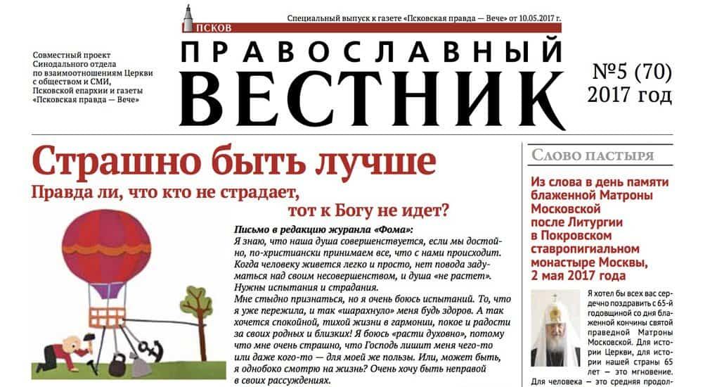 «Православный вестник» назвали миссионерским проектом