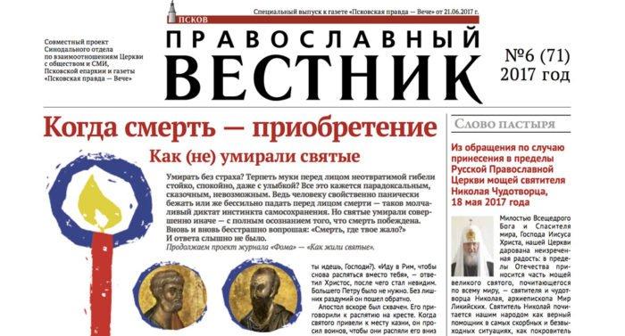 """Сформирована новая команда проекта """"Православный вестник"""""""