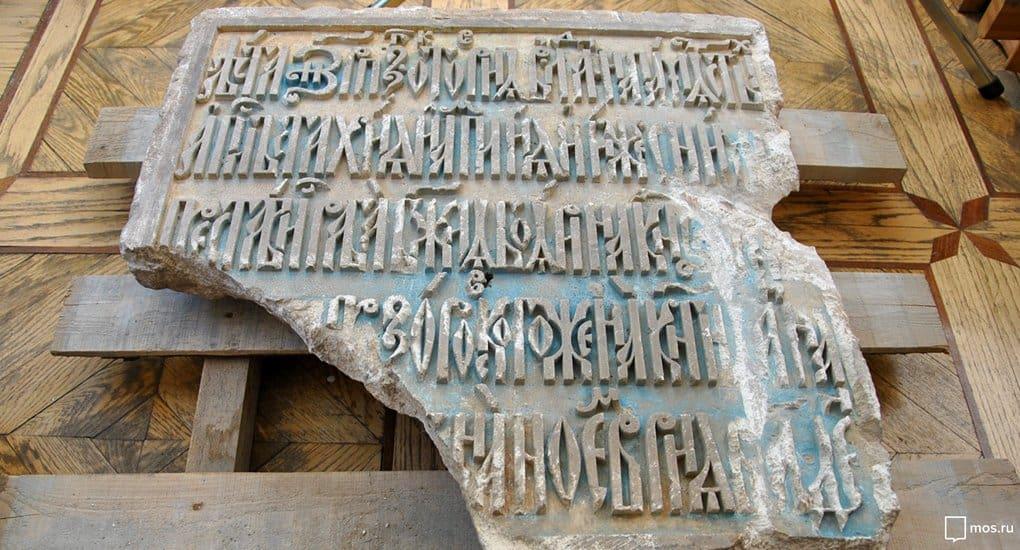 У стены Сретенского монастыря нашли надгробие приближенной Петра I Анны Ртищевой