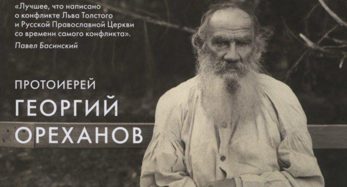 Лев Толстой отвернулся от Церкви... из-за тетки?