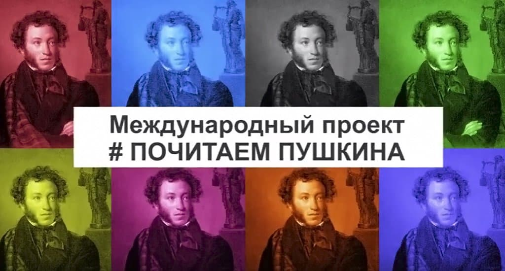 В проекте «Почитаем Пушкина!» участвуют более 50 стран
