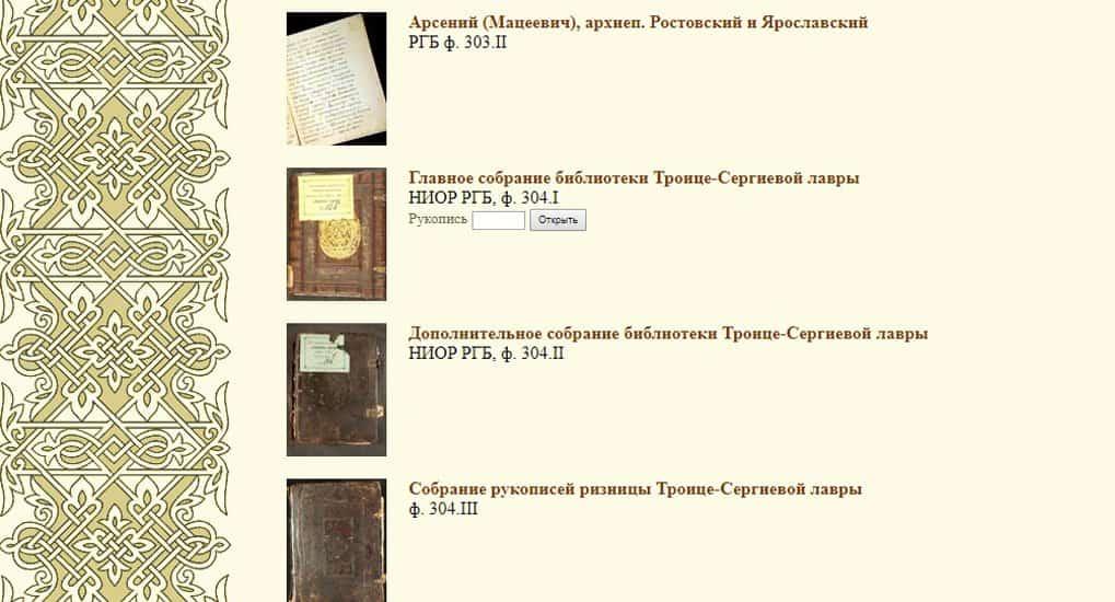Более 14 тысяч редких рукописей выложили на сайте Троице-Сергиевой лавры