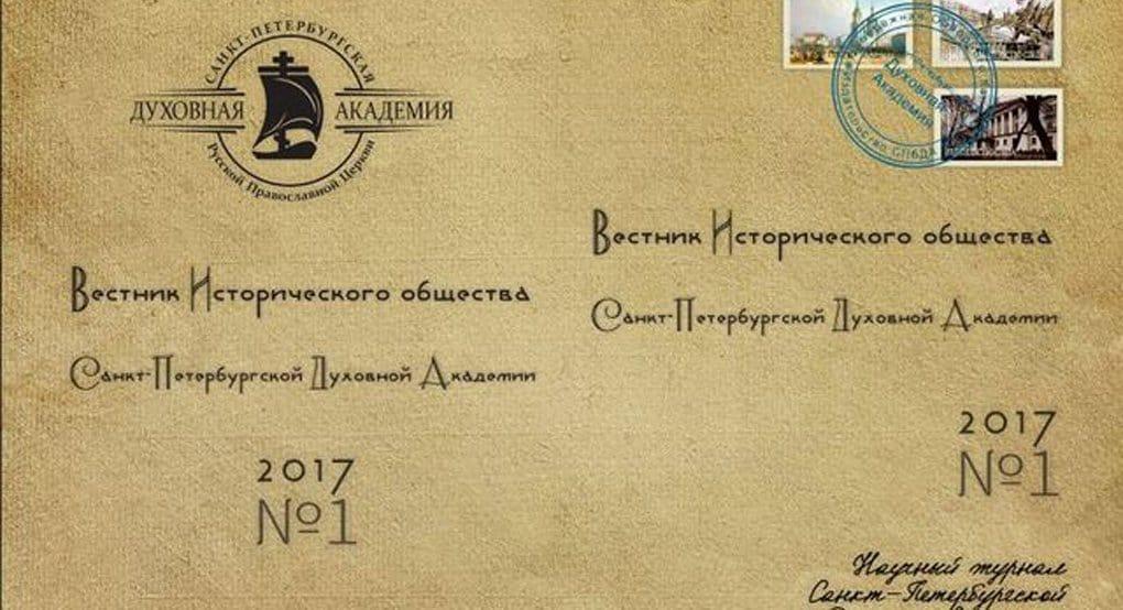 В Духовной академии Петербурга учредили два новых научных журнала