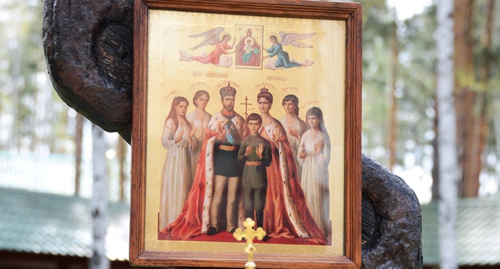 Церковь празднует память Царственных страстотерпцев