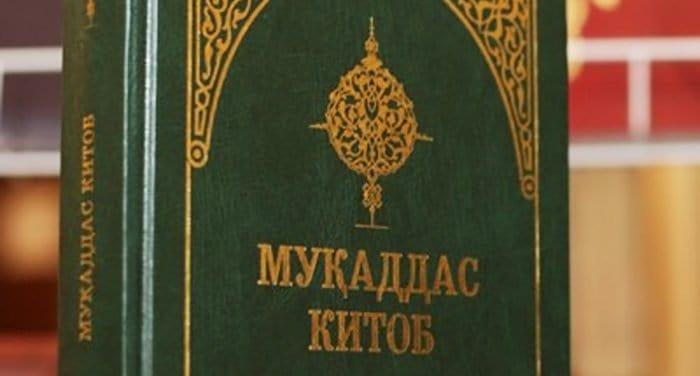 Вышел первый полный перевод Библии на узбекском языке