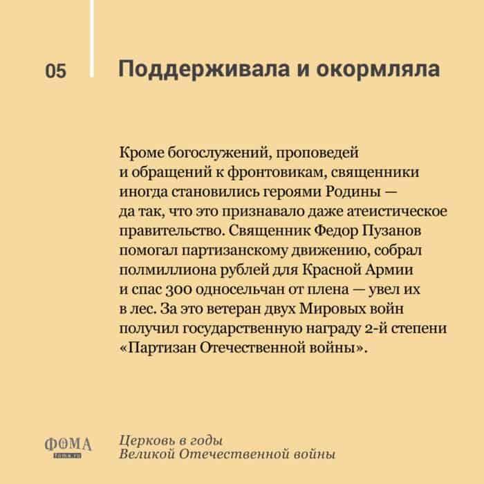 Церковь в годы Великой Отечественной войны