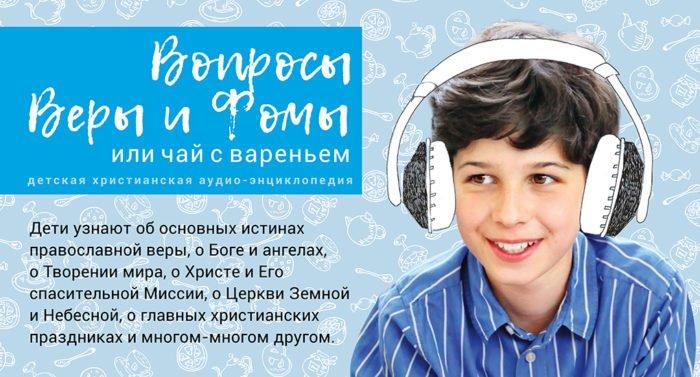 Детские аудиопрограммы о Боге и вере доступны на сайте журнала