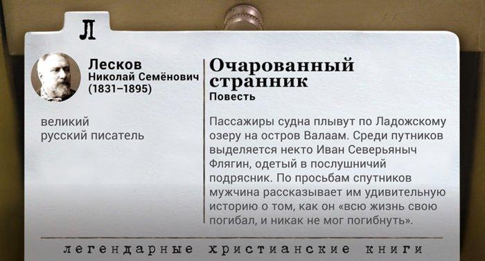 Легендарные христианские книги: Н. С. Лесков