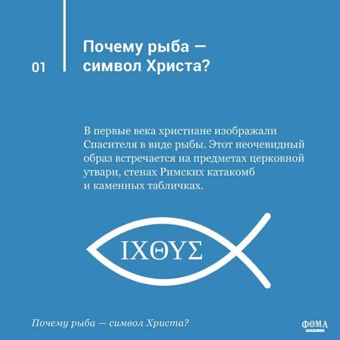 Почему рыба — символ Христа?