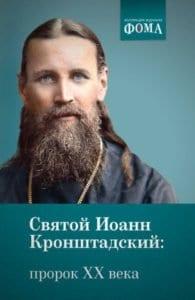 3 книги святого Иоанна Кронштадтского