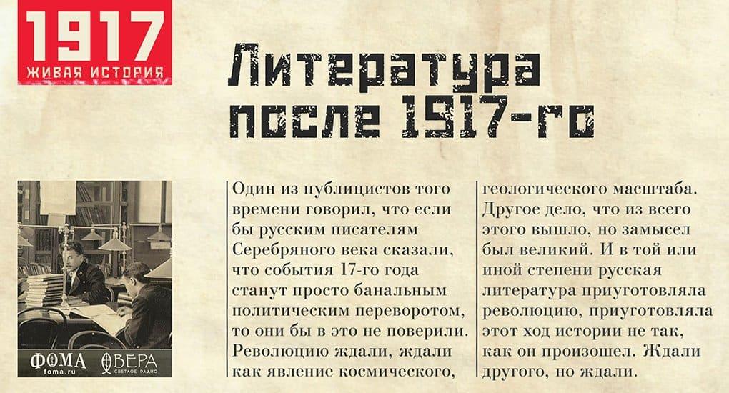 Литература после 1917-го