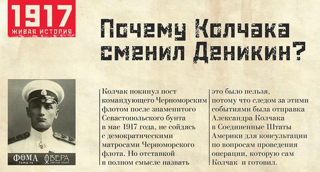 Почему Колчака сменил Деникин?