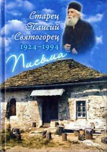12 книг старца Паисия