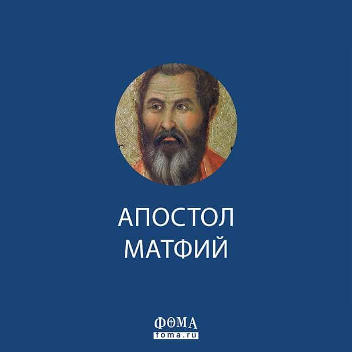 12 апостолов - за 2 минуты