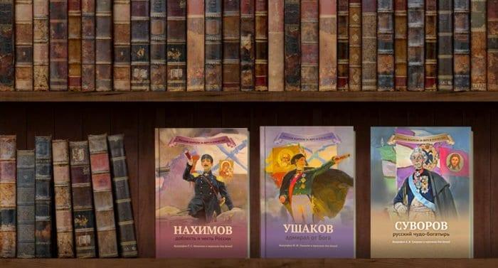 Серия книг «Русские воители за веру и Отечество»