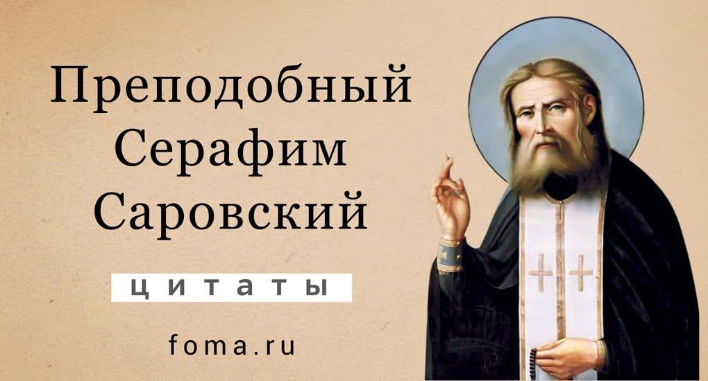 https://foma.ru/wp-content/uploads/2017/07/Citati_cover-Prp_Serafim.jpg