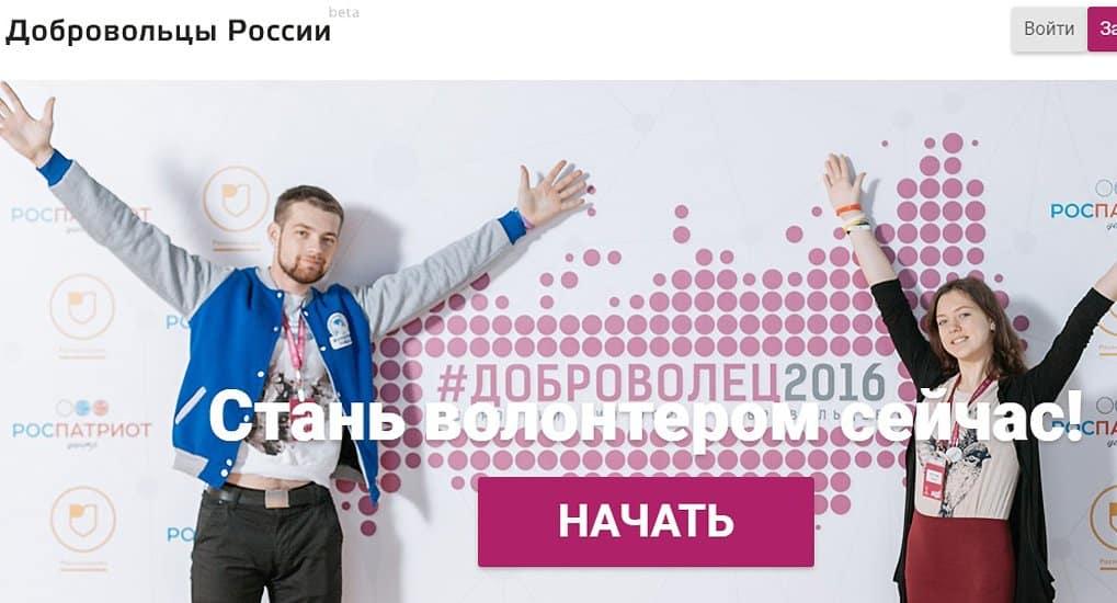 Запущен сайт с самой полной информацией о добровольцах России