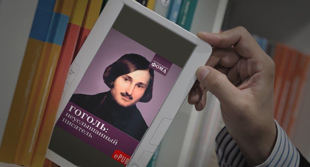 «Гоголь: неуслышанный писатель» - новая электронная книга от «Фомы»