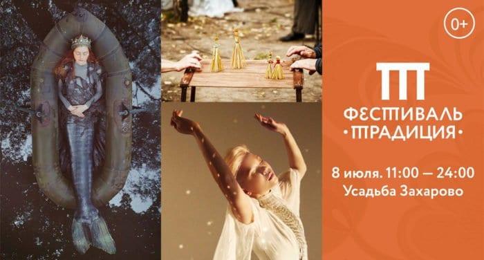 Многодетные могут бесплатно посетить семейный фестиваль «Традиция»