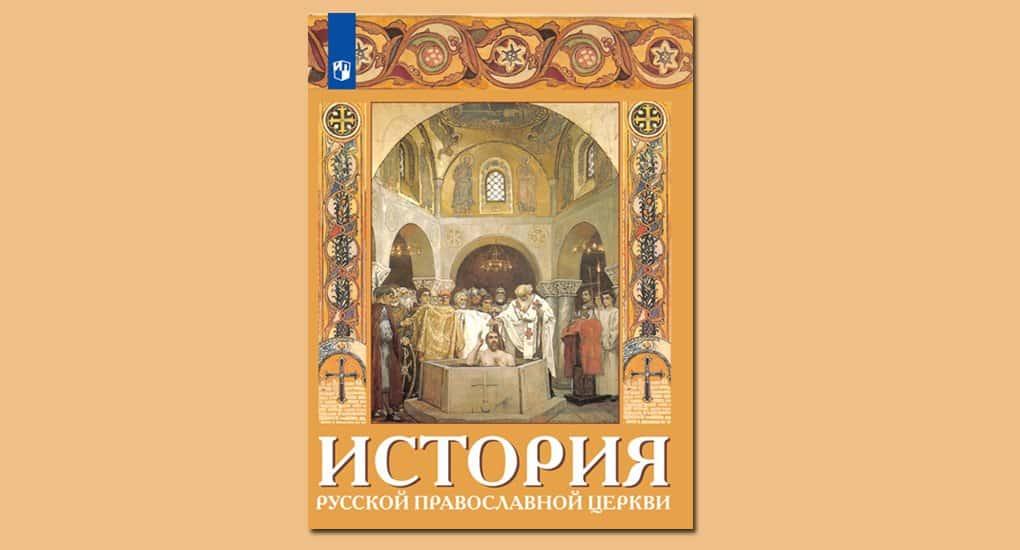 Издано пособие для учителей по истории Русской Церкви