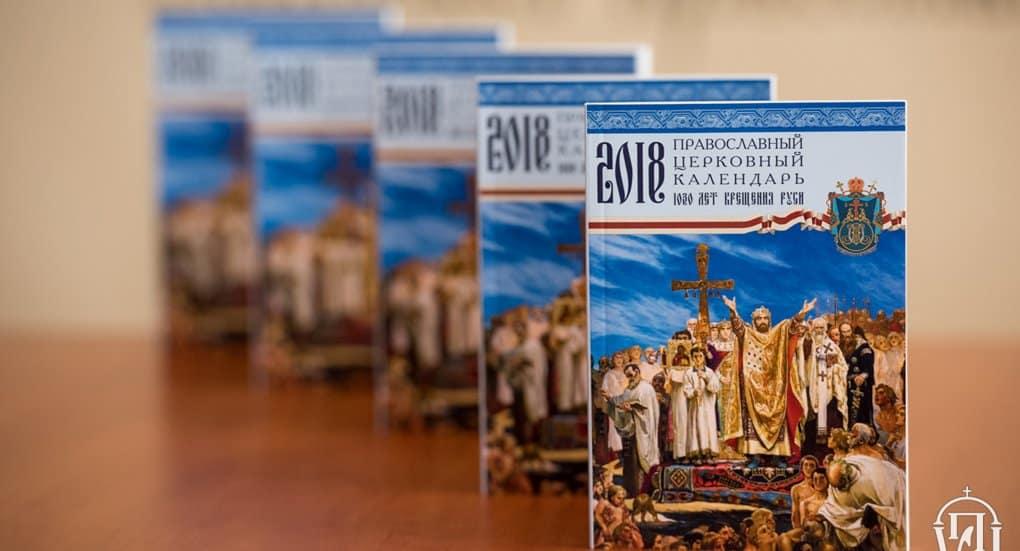 На Украине будут праздновать Соборы Балтских и Житомирских святых