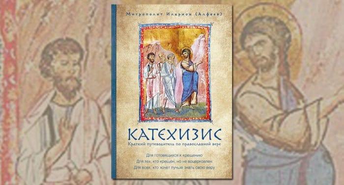 Опубликован «Катехизис» митрополита Илариона (Алфеева): мы собрали отзывы первых читателей-священников