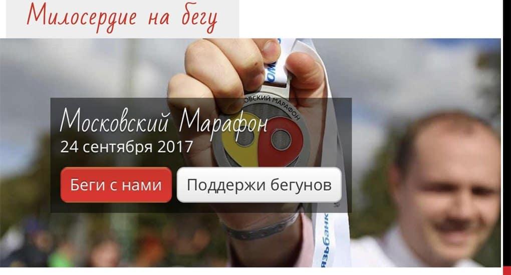 «Милосердие» зовет на марафон ради добрых дел