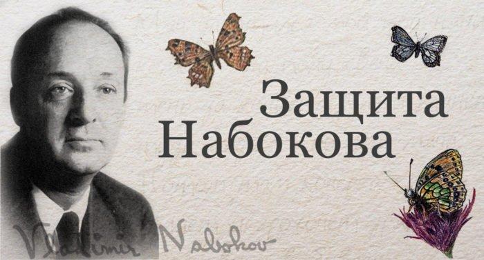 Защита Набокова: священник про