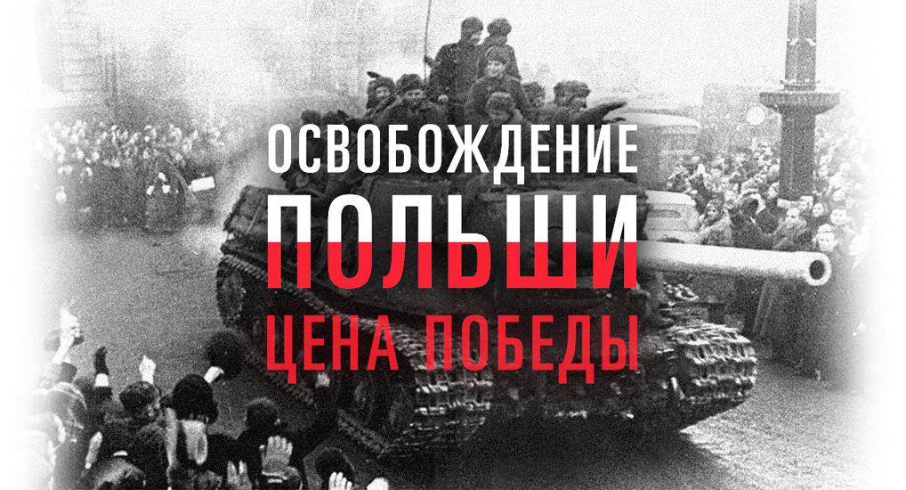 Раскрыта правда о героическом освобождении Советской армией Польши от фашистов