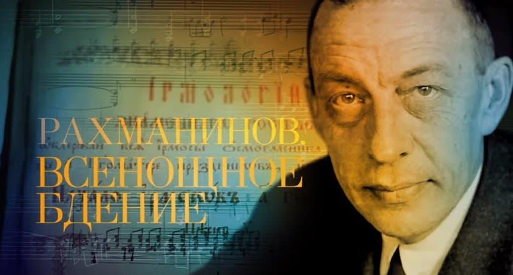 Фильм митрополита Илариона «Рахманинов. Всенощное бдение» доступен онлайн
