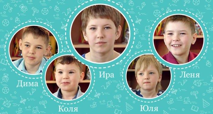 Три брата и две сестры ищут папу и маму