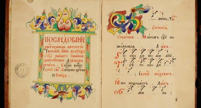 Троице-Сергиева лавра оцифровала больше рукописей, чем университет Принстон