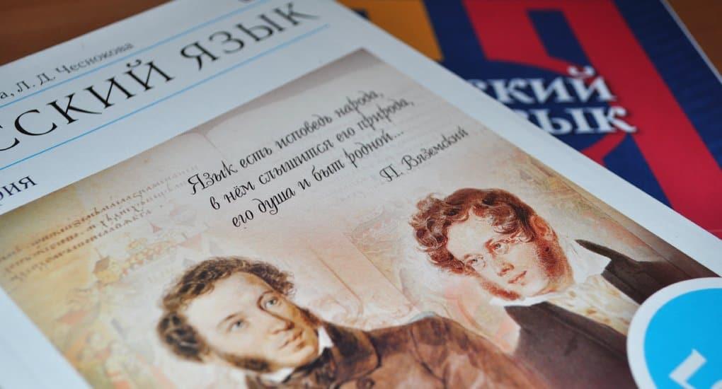 Русский язык остался обязательным для изучения во всех школах страны