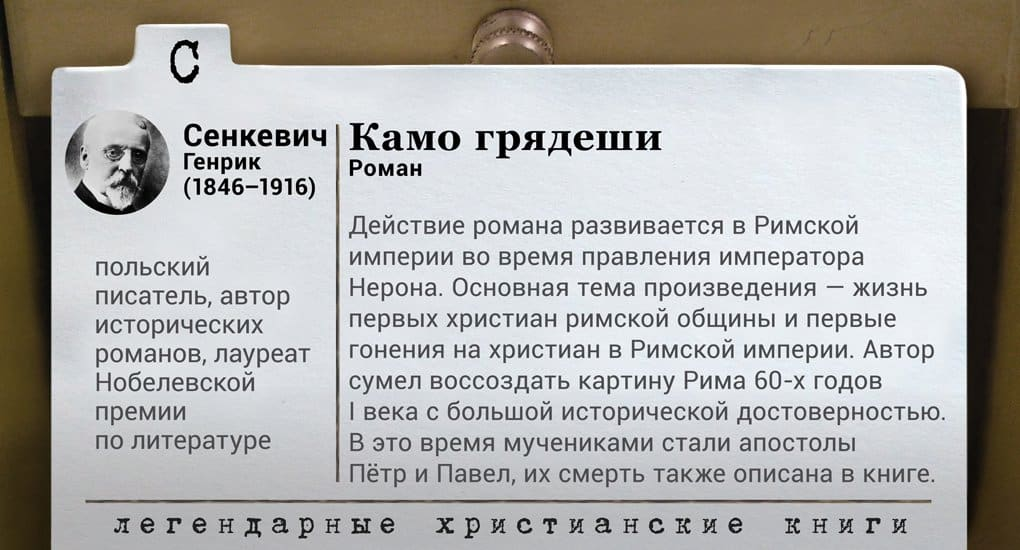 Легендарные христианские книги: Г. Сенкевич