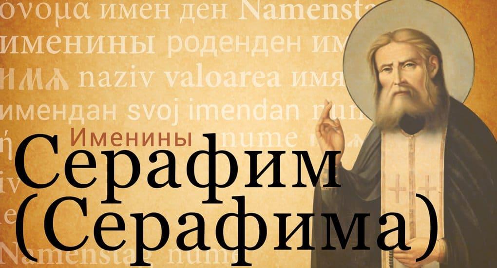 Имя Серафима