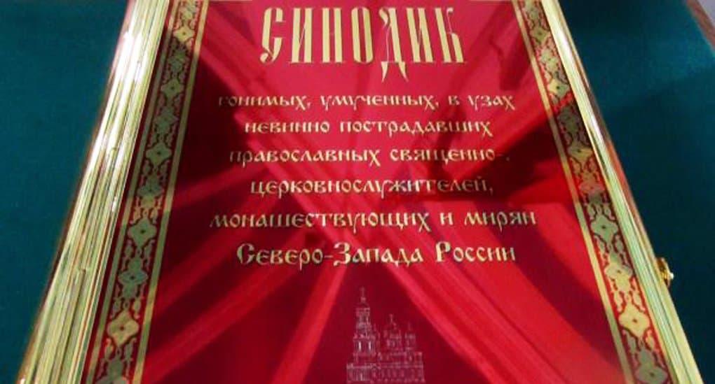 Издан Синодик с именами новомучеников Северо-Запада России