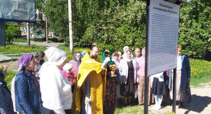 В центре Архангельска установили стенд в память о новомучениках