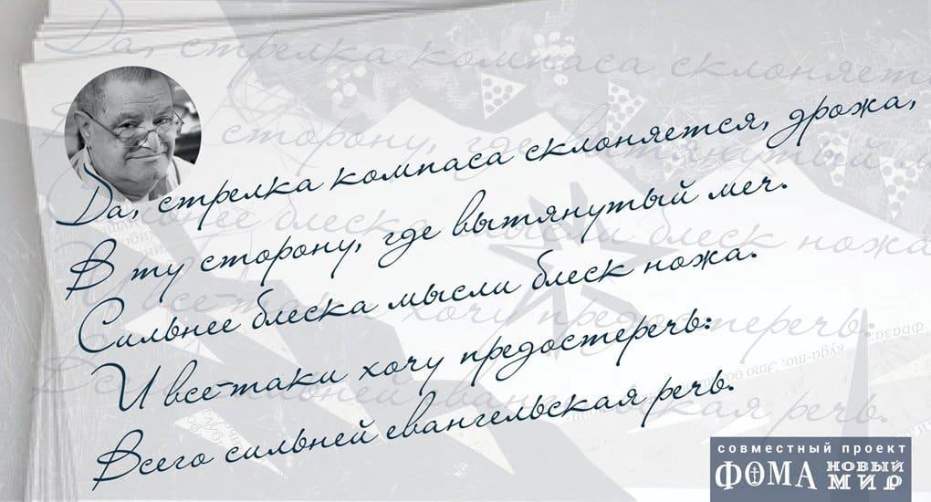 """""""Я вызван русским языком..."""" - Православный журнал """"Фома"""""""