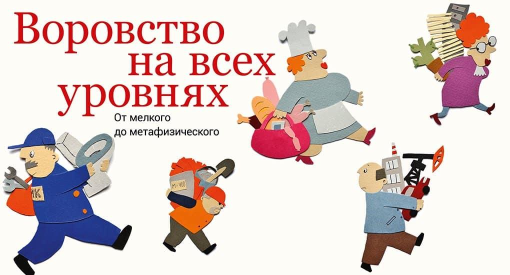 """Воровство на всех уровнях - Православный журнал """"Фома"""""""