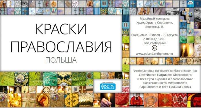 О православии в Польше расскажет фотовыставка в храме Христа Спасителя