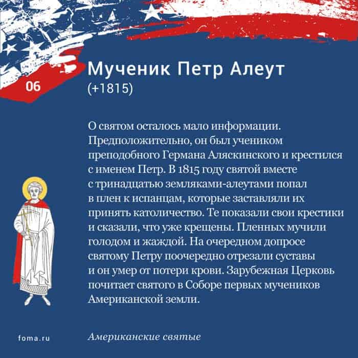 6 американских святых