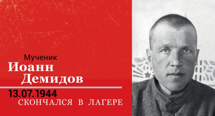 Мученик Иоанн (Демидов)