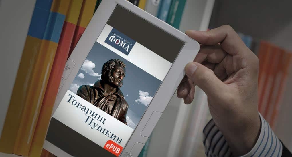 «Товарищ Пушкин» - новая электронная книга от «Фомы»